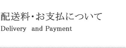配送・送料、お支払方法について